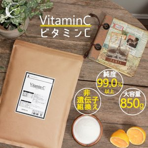 ビタミンC (アスコルビン酸) 850g 粉末 パウダー 原末 テレワーク