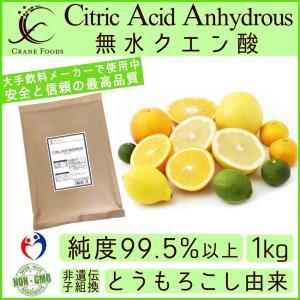 無水クエン酸 1kg 原末 食用グレード テレワーク
