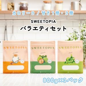スイートピア バラエティセット 800g×3 カロリーゼロ 甘味料