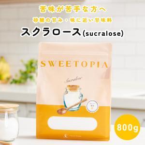 スイートピア スクラロース 顆粒 800g カロリーゼロ 甘味料