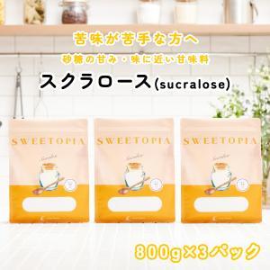 スイートピア スクラロース 顆粒 800g×3 カロリーゼロ 甘味料