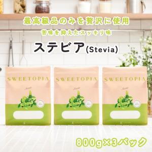 スイートピア ステビア 800g×3 カロリーゼロ 甘味料