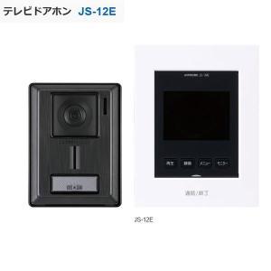 あすつく対応 録画機能付き テレビドアホン JS-12E アイホン カラー 3.5型 ROCO録画 インターホン  モニター付きインターホン インターフォン