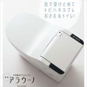 あすつく対応 送料無料 パナソニック タンクレストイレ 新型アラウーノ 標準タイプ XCH1303WS 配管セット(CH130F)付 カラー:ホワイト|craseal