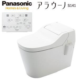 あすつく対応 送料無料 パナソニック タンクレストイレ アラウーノS2 標準タイプ XCH1401WS 配管セット(CH140F)付 カラー:ホワイト|craseal