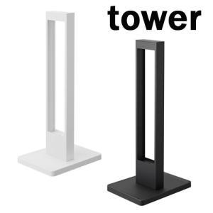 タワー/tower 猫の爪とぎスタンド 04212/ホワイト 04213/ブラック【山崎実業/YAMAZAKI】ペット キャット リビング おしゃれ モダン|craseal