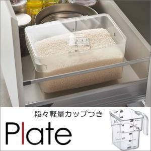 段々計量カップ付き下米びつ 5kg 密閉シンク下米びつ プレート/Plate 山崎実業 YAMAZAKI|craseal