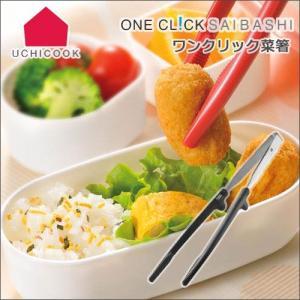 商品名 ワンクリック菜箸  メーカー  aux / UCHI COOK   品番 UCS7  カラー...