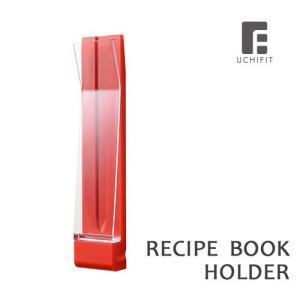 レシピブックホルダー UCHIFIT(ウチフィット)UFS6  AUXオークス 新生活 ギフト 日本製 ホワイト/0600900 グレー/0601000 レッド/0601100|craseal