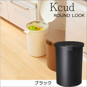 ラウンドロック ブラック トラッシュカン ごみ箱 KCUD ROUNDLOOK クードラウンドロック  新生活 ギフト|craseal