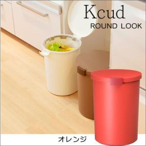 ラウンドロック オレンジ トラッシュカン ごみ箱 KCUD ROUNDLOOK クードラウンドロック  新生活 ギフト|craseal