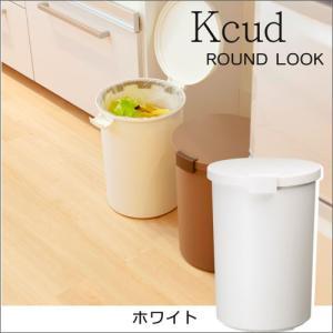 ラウンドロック ホワイト トラッシュカン ごみ箱 KCUD ROUNDLOOK クードラウンドロック  新生活 ギフト|craseal