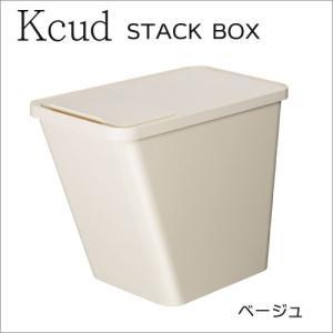 スタックボックス ベージュ フタ付きゴミ箱 トラッシュカン ごみ箱 スタッキング KCUD  クード  新生活 ギフト|craseal