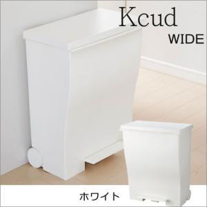 ワイドペダルペール ホワイト フタ付きゴミ箱 トラッシュカン ごみ箱 キャスター付き KCUD  クード  新生活 ギフト|craseal