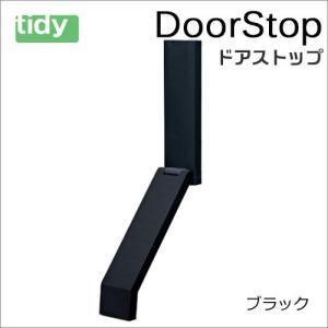 tidy ドアストップ ブラック 【DoorStop】ドアストッパー 新生活 ギフト|craseal