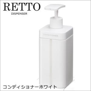 コンディショナーホワイト L 800ml ディスペンサー プッシュ式 シャンプーボトル レットーRETTO|craseal