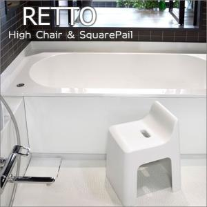 ハイチェア ホワイト お風呂椅子 お風呂チェア バス用チェア レットー RETTO 新生活 ギフト|craseal