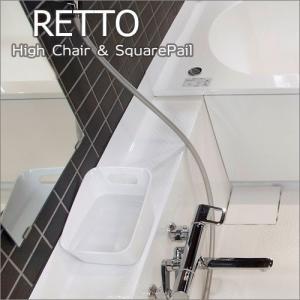 湯手桶け ホワイト 手桶け 湯おけ レットー RETTO 新生活 ギフト 洗面器|craseal