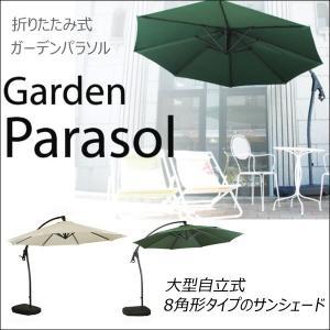 自立式ガーデン用ハンギングパラソル/ナチュラル(294cmタ...