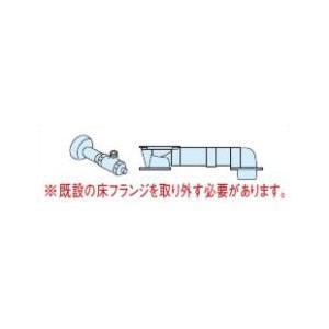 アラウーノ 配管セット CH141FW CH1411WS用 床排水 リフォームダイレクトタイプ S1...
