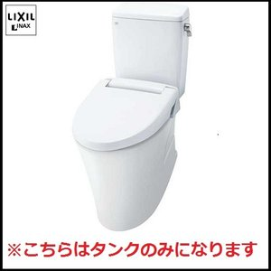 LIXIL INAX アメージュZ タンク 手洗なし フチレス DT-ZA150E ※タンクのみです。 craseal