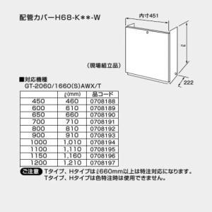あすつく対応 ノーリツ 配管カバー H68-K-450-W 0708188 NORITZ H-68-K-450-W H-68-K450-W H68-K450-W|craseal