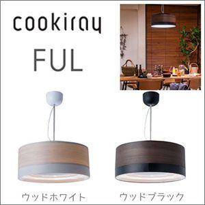 innoinno/cookiray/LEDシリーズ/ウッドホワイト・C-FUL501-WW/ウッドブラック・C-FUL501-WBK|craseal