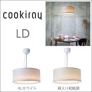 innoinno/cookiray/蛍光灯シリーズ/LD/HLホワイト・C-LD502-HW/麻入り和紙調・C-LD502-GP|craseal