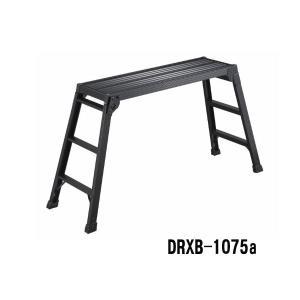 DRXB 足場台 DRXB-1075a スタンダードタイプ 足場板 おしゃれな踏台 ブラック 折り畳み ふみ台 踏み台 長谷川工業 HASEGAWA craseal