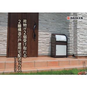 宅配ボックス 在庫あり あすつく対応 送料無料 戸建用宅配ボックス ニコウケトール KBX-11型|craseal