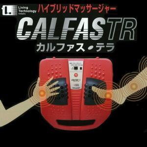 カルファス・テラ ハイブリッドマッサジャー LC-041 マッサージ器 フットマッサージ ハンドマッサージ CALFASTR カルファステラ craseal