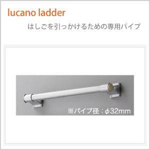 送料無料 lucano ladder ルカーノ ラダー ルカーノラダー専用パイプ craseal