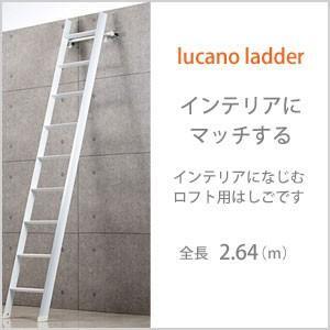 送料無料 lucano ladder ルカーノ ラダー ロフト用はしご  全長2.64(m)  ホワイト LML1.0-26 ルカーノラダー craseal