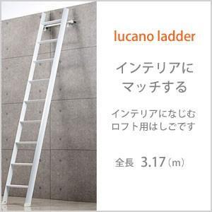 送料無料 lucano ladder ルカーノ ラダー ロフト用はしご  全長3.17(m)  ホワイト LML1.0-31 ルカーノラダー craseal