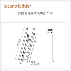 送料無料 lucano ladder ルカーノ ラダー ルカーノラダー専用手摺 ルカーノラダー専用手すり ルカーノラダー craseal
