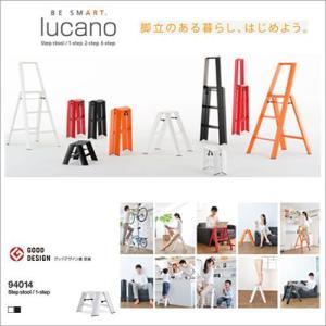 送料無料 lucano ルカーノ 脚立 おしゃれな踏台 1-step(1段) ホワイトML1.0-1(WH)/ブラックML1.0-1(BK) 1step craseal