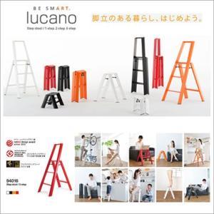 送料無料 lucano ルカーノ おしゃれな踏台 3-step 3段 ホワイト ML 2.0-3(WH)/ブラック ML 2.0-3(BK)/オレンジ ML 2.0-3(OR)/レッド ML 2.0-3(RD) 3step craseal