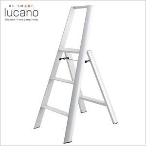 送料無料 lucano ルカーノ 脚立 おしゃれな踏台 3-step 3段 ホワイト ML 2.0-3(WH) 3step craseal