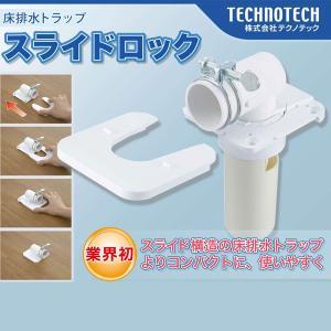 床排水トラップ スライドロック RTS-50 洗濯排水トラップ 洗濯機 テクノテック Bulls ブルズ|craseal