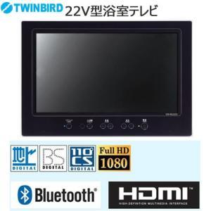 送料無料!TWINBIRD/ツインバード  22V型浴室テレビ  VB-BS225B ブラック 地上・BS・110度CS対応 大型防水テレビ|craseal