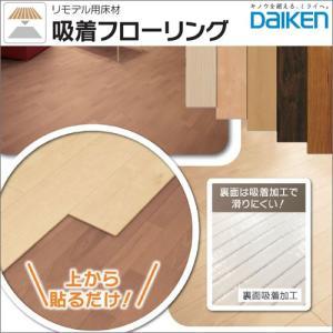 送料無料 リモデル用床材 吸着フローリング リフォーム YX169□□ ダイケン Daiken 簡単施工 DIY craseal