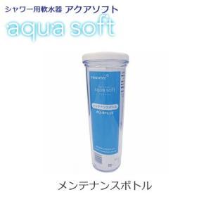★★★★★シャワー用軟水器 アクアソフト(aqua soft)用メンテナンスボトル AQ-BTL15 ハウステック/Housetec|craseal