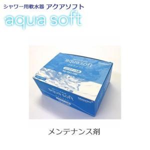 ★★★★★シャワー用軟水器 アクアソフト(aqua soft)用メンテナンス剤 AQ-RS120S ハウステック/Housetec|craseal