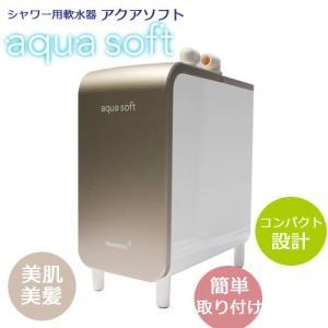 シャワー用軟水器 アクアソフト AQ-S401 ハウステック/Housetec|craseal