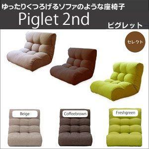 送料無料 ピグレット/Piglet 2nd セカンド セレクト  ソファのような座椅子/リクライニングソファ/フロアチェア|craseal
