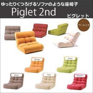 送料無料 ピグレット/Piglet 2nd ベーシック ソファのような座椅子/リクライニングソファー/フロアチェア/ブラウン/オレンジ/アイボリー/グリーン/ラズベリー|craseal