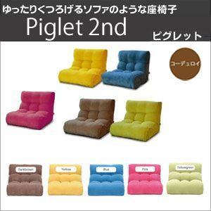 送料無料 ピグレット/Piglet 2nd セカンド コーデュロイ ソファのような座椅子/フロアチェア/ダークブラウン/イエロー/ブルー/イエローグリーン/ピンク|craseal