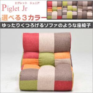 Piglet Jr ピグレットジュニア ソファのような座椅子 リクライニングソファー フロアチェア ポケットコイル使用 マルチ トーン フォレスト ピグレットJr|craseal