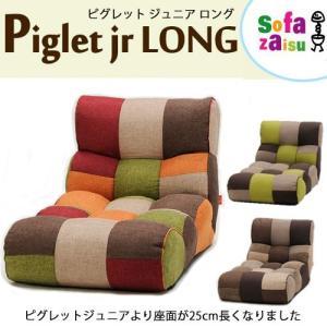 Piglet Jr LONG/ピグレットジュニアロング ソファのような座椅子/マルチ/トーン/フォレスト/フレッシュグリーン/コーヒーブラウン/ベージュ ピグレットjr|craseal