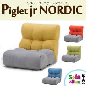 Piglet Jr NORDIC/ピグレットジュニアノルディック ソファのような座椅子/レッドグレー/グリーングレー/ブルーグレー/イエローグレー ピグレットjr北欧|craseal